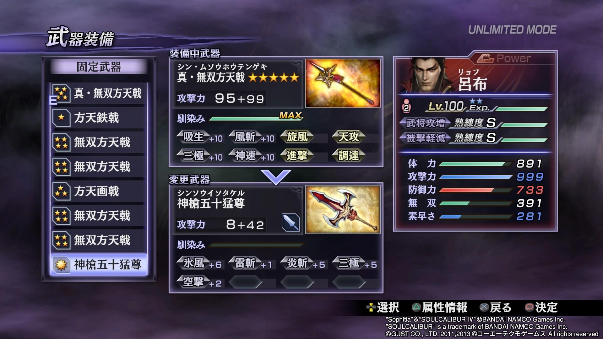 Ultimate 無双 最強 武器 orochi3